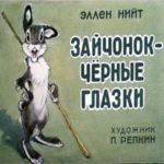 Зайчонок - чёрные глазки, диафильм 1975 сказка детский мир диафильмов сказок СССР с яркими живописными картинами мастеров искусств читать с крупным шрифтом