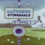 Зайчонок отправился в город, диафильм (1985)