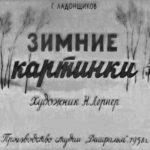 Зимние картинки, диафильм (1958)