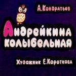 Андрейкина колыбельная, диафильм (1968) стихи автор Кондратьев