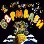 Бармалей, диафильм (1989) сказка в стихах Корней Чуковский картинки с текстом