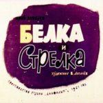 Белка и Стрелка, диафильм (1961) Юрий Яковлев детская сказка для чтения с картинками
