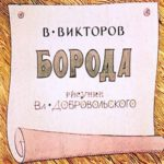 Борода, диафильм (1966)