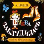 Буква заблудилась, диафильм (1990) Шибаев читать