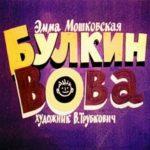 Булкин Вова, диафильм (1970) стихи с иллюстрациями Мошковская Эмма