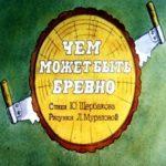 Чем может быть бревно, диафильм (1984) Щербаков стихи