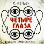Четыре глаза, диафильм (1963) автор Маршак стихотворения с картинками и текстом