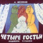 Четыре гостьи, диафильм (1982) сказка в стихах с рисунками