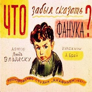 Что забыл сказать Фанука диафильм (1962) Луиза Владеску румынские стихи в переводе детские