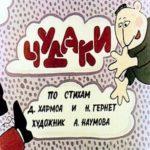 Чудаки, диафильм (1990) сказка детям в стихах