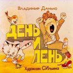 День и лень, диафильм (1983) Владимир Данько детские стихи с рисунками
