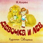 Девочка и лев, диафильм 1981 Яков Аким стихи детям с иллюстрациями