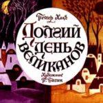 Долгий день великанов, диафильм (1971)