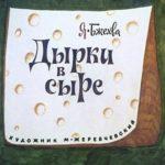 Дырки в сыре, Бжехва Ян диафильм (1976) стихи