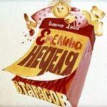 Емелина неделя диафильм 1977 Данько В. стихи картинки