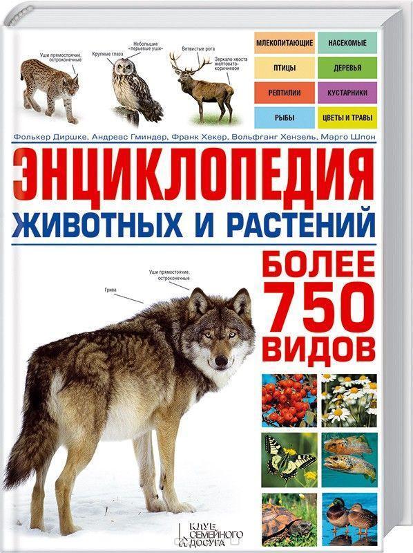 энциклопедия о животных и растениях