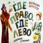 Где право, где лево, диафильм (1983) стихи Валентина Берестова с картинками