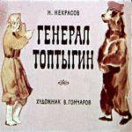 Генерал Топтыгин, диафильм (1964) Некрасов сказка с картинками