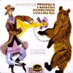 Генерал Топтыгин, диафильм (1974) стихи Некрасов сказка детям иллюстрация с текстом