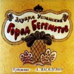 Город Бегемотов, диафильм (1989) стихи Эдуард Успенский с картинками
