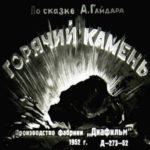 Горячий камень, диафильм (1952)