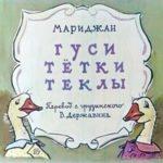 Гуси тётки Теклы, диафильм (1954) грузинские стихи на русском языке