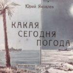 Какая сегодня погода, диафильм (1954) Юрий Яковлев стихи с картинками