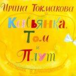Касьянка, Том и Плут, диафильм (1985) Ирина Токмакова стихи с рисунками