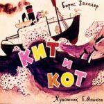 Кит и кот, диафильм (1964) Заходер стихотворение с иллюстрациями