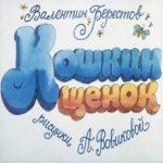 Кошкин щенок, диафильм (1982) Берестов Валентин стих для детей с рисунками