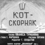 Кот-скорняк, диафильм (1949) стихи Маршак с картинками