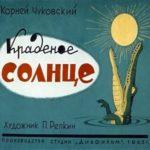 Краденое солнце, диафильм (1963) сказка Чуковского с картинками