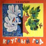 Круглый год, диафильм 1969 стихотворения детские много картинок автор Маршак