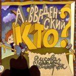 Кто диафильм (1984) Введенский