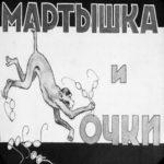 Мартышка и очки, диафильм (1949) басни Крылова с картинками