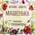 Машенька, диафильм (1988) стихи Агния Барто про Машу