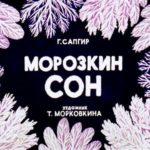 Морозкин сон, диафильм (1971) Генрих Сапгир читайте стих