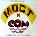 Мост и сом, диафильм (1980) Пивоварова детские стихи сказки