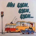 Мы едем, едем, едем, диафильм (1989) стихи Одинцова Л. с рисунками
