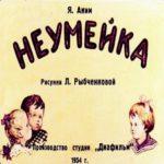 Неумейка, диафильм (1954) стихи Яков Аким для детей с картинками