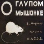 О глупом мышонке, диафильм (1935) сказка Маршака для маленьких