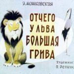 Отчего у льва большая грива, диафильм (1964) стихи Эмма Мошковская