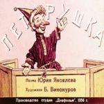 Петрушка, диафильм (1956) стихи Юрий Яковлев с иллюстрацией