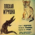 Плохая игрушка, диафильм (1939)