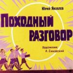 Походный разговор, диафильм (1964) Яковлев Юрий стихи пионеры