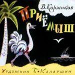 Приемыш, диафильм (1974) Коржиков В. для детей стихи с картинками
