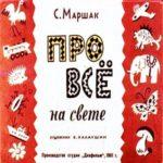 Про всё на свете, диафильм (1961) стихи автор Маршак для детей с картинками