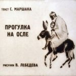 Прогулка на осле, диафильм (1935) Маршак для детей иллюстрация с текстом прочитай