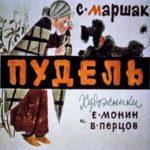 Пудель, диафильм (1968) стихотворение Маршака с картинками