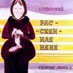 Рассеянная няня, диафильм 1973 Эдуард успенский стихи детям с картинками